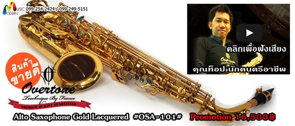 Alto Saxophone Overtone รุ่น Gold Lacquered